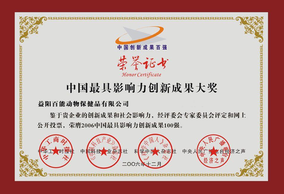 中国创新成果百强