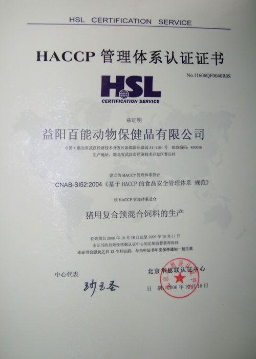 HACCP认证书
