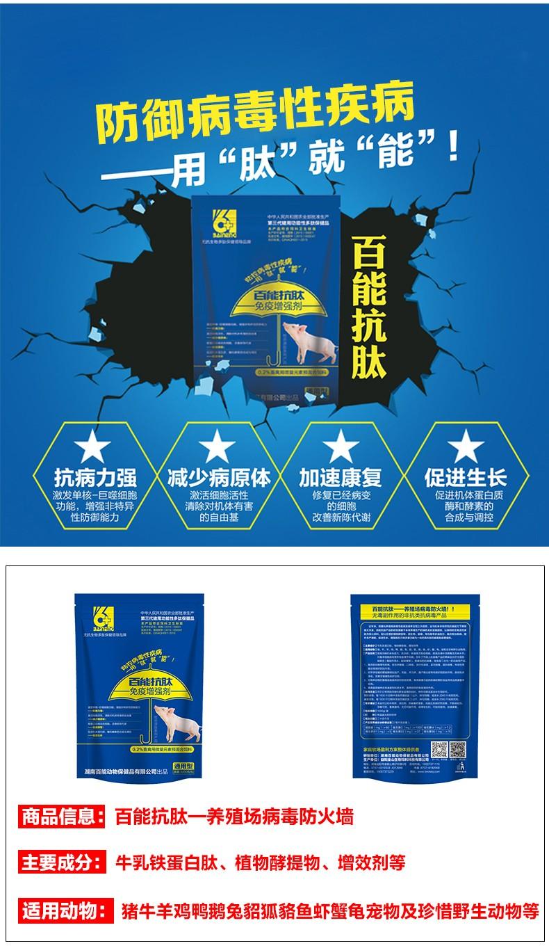 百能抗肽详情4.jpg