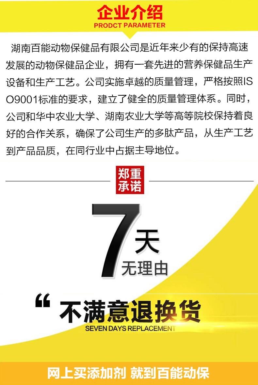 百能抗肽详情8.jpg